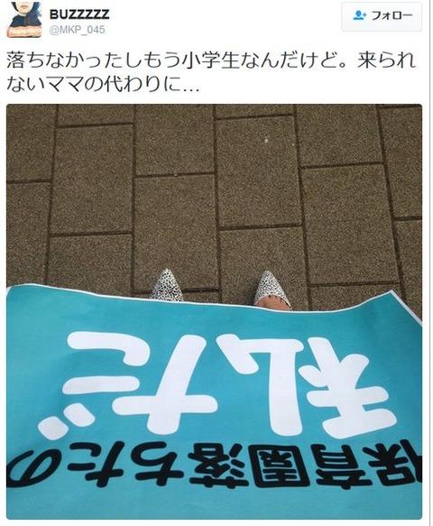 hoikuenochitenakatahosyusoku20160306