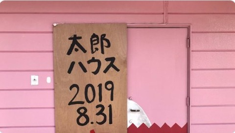 SnapCrab_NoName_2019-9-7_22-45-24_No-00