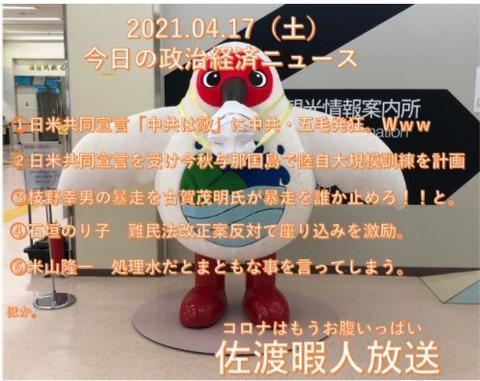 SnapCrab_NoName_2021-4-18_9-22-51_No-00