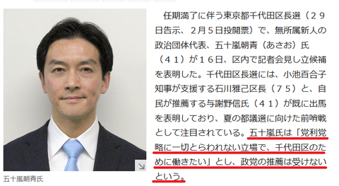 chiyodaigaashi1