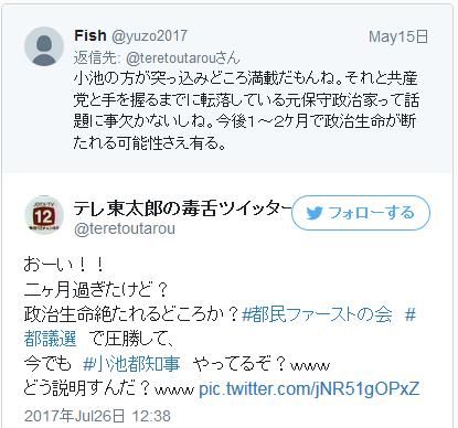 fishmanukenikiku
