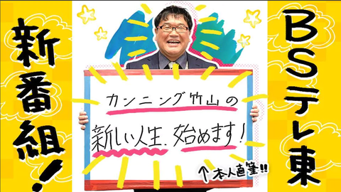 kanningutakeyamanoatarashiijinseihajimemasu