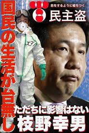 edanoyukio1