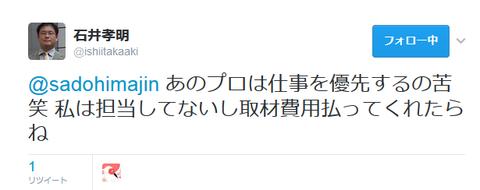 ishiitakaakiaho2