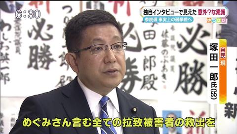 tukadaichirourachimondai20190626
