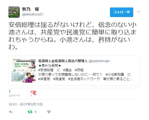 SnapCrab_NoName_2017-5-11_18-6-28_No-00