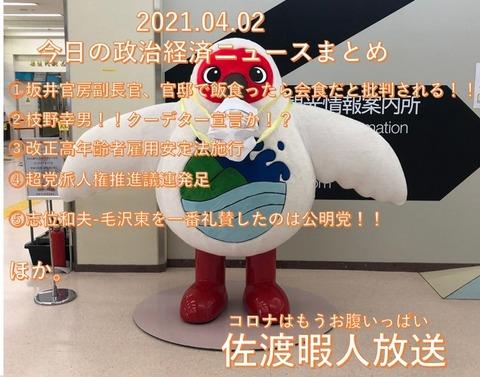 SnapCrab_NoName_2021-4-3_8-45-34_No-00