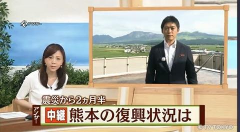 newsanswerkumamoto20160701