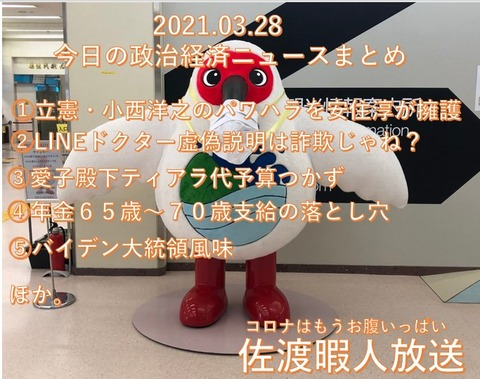 SnapCrab_NoName_2021-3-29_1-33-15_No-00