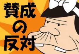 hantainosansei1
