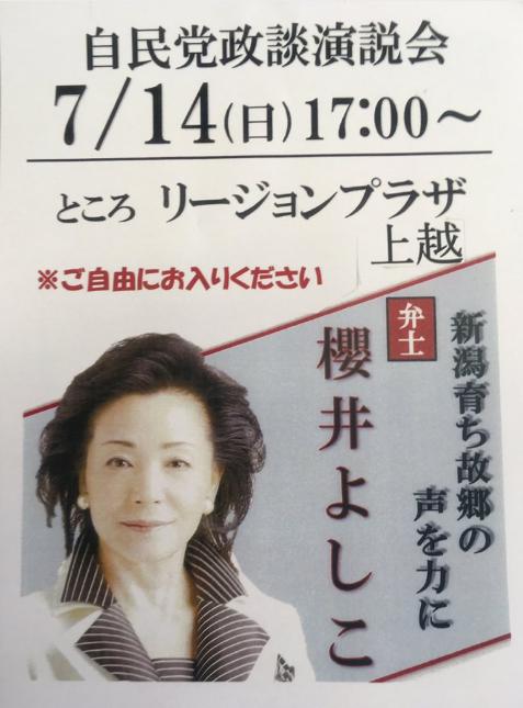 sakuraiyoshikotada20190714