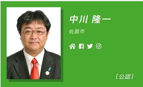 nakagawaryuuichikounin