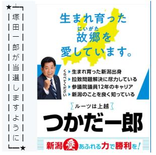 tukadaichiroutousenshimasuyouni1