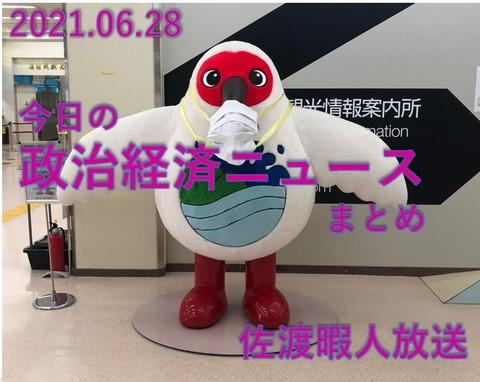 SnapCrab_NoName_2021-6-29_14-16-24_No-00