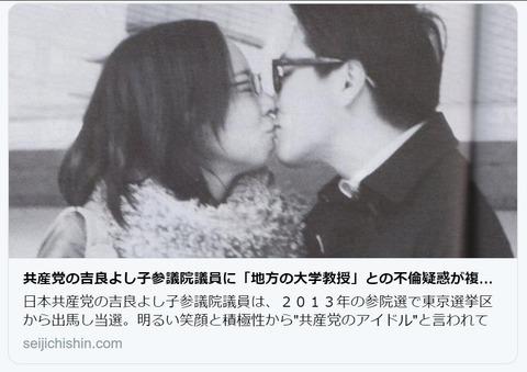 kirayoshikoseijichishin