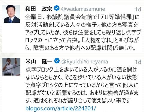 yoneyamawadamasamune
