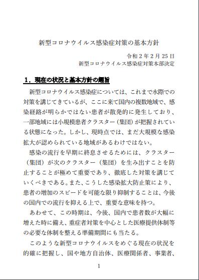 SnapCrab_NoName_2020-2-25_17-3-19_No-00