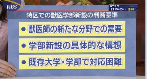 kakegakuenumezawakaicyoupointo20170607