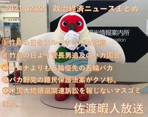 SnapCrab_NoName_2021-2-23_9-57-23_No-00