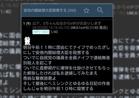 abesourisatugaiyokoku20190602