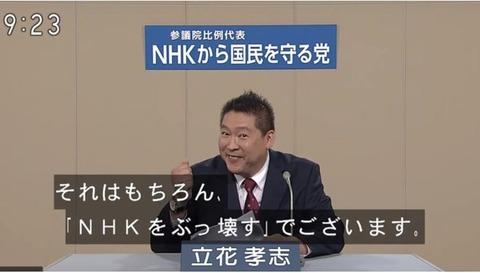 nhkwobukkowasutachibana