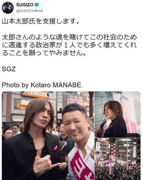 sugizoyamamototarou