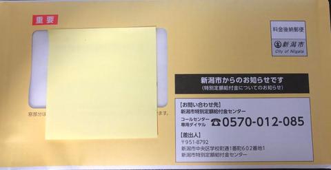 SnapCrab_NoName_2020-5-26_21-35-46_No-00