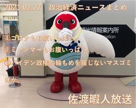 SnapCrab_NoName_2021-2-28_5-6-1_No-00