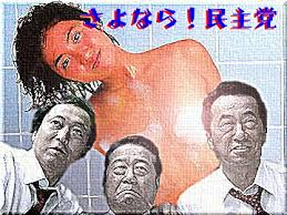 sayonaraminsyutou