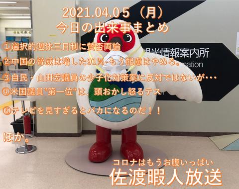 SnapCrab_NoName_2021-4-6_9-29-6_No-00