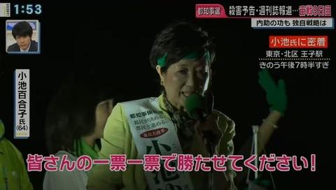koikeyurikokatasetekudasai20160721