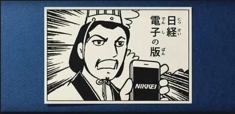 nikkeidenshinobaan