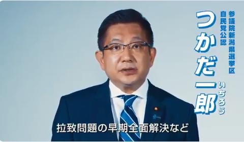 tukadaichirourachimondai