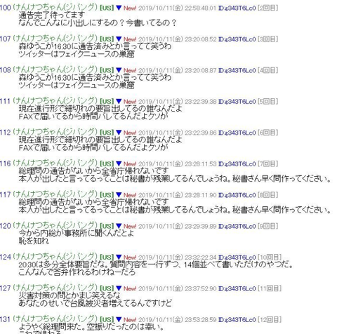 moriyuko5chkokuhatu20191013