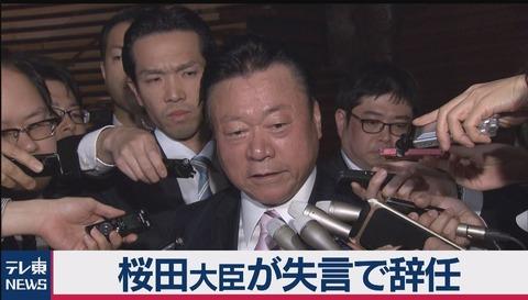 sakuradadaijinjininteretounews