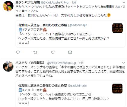 SnapCrab_NoName_2020-1-18_21-45-16_No-00
