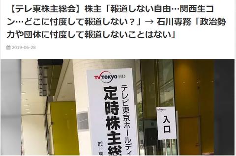 tvtokyokabunushisoukai20190628