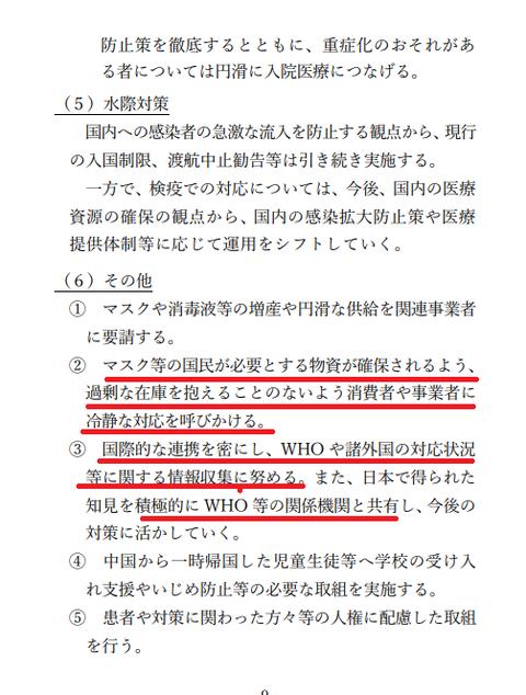 SnapCrab_NoName_2020-2-25_17-24-13_No-00