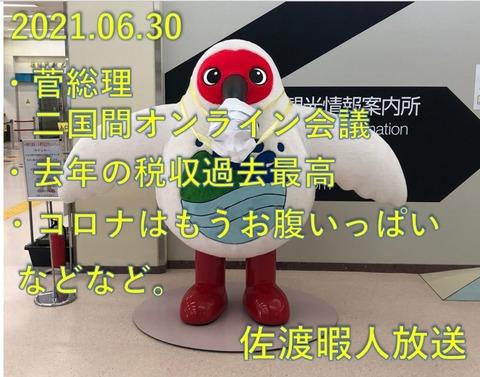 SnapCrab_NoName_2021-7-1_17-42-2_No-00