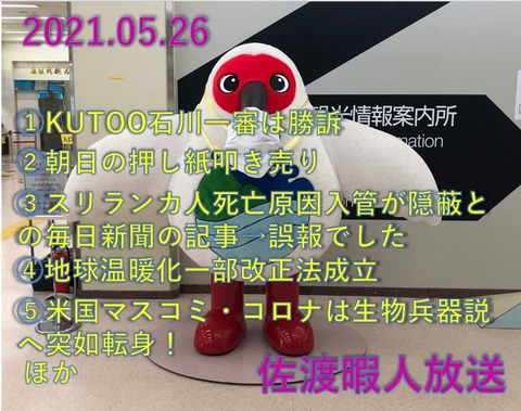 SnapCrab_NoName_2021-5-27_7-57-42_No-00