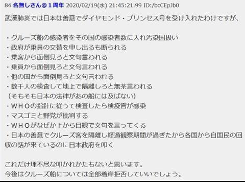 SnapCrab_NoName_2020-2-20_13-16-56_No-00