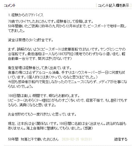 SnapCrab_NoName_2020-2-25_13-51-8_No-00