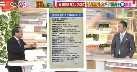 somosomosoukenhirasawakatuei20160310b
