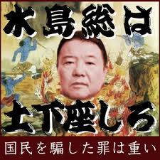 mizushima1