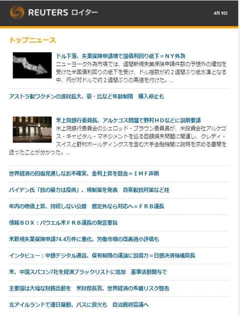 SnapCrab_NoName_2021-4-10_10-28-20_No-00