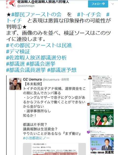 toichidemahiroi1