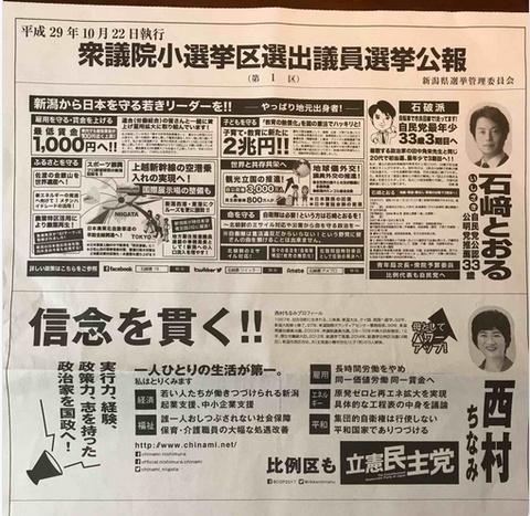 ishizakitorunishimurachinamikiji