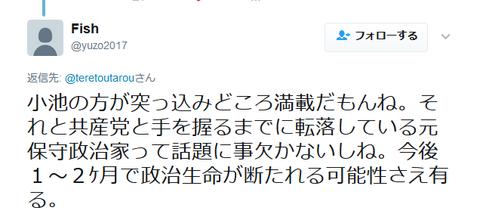 bakanaanchikoike20170515