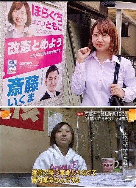 horaguchitomokocyuukakuha