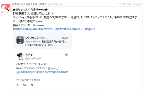 SnapCrab_NoName_2017-2-12_14-0-48_No-00